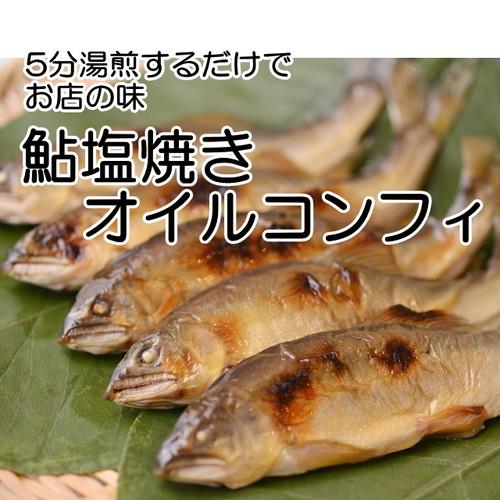 【4尾】鮎塩焼きオイルコンフィ