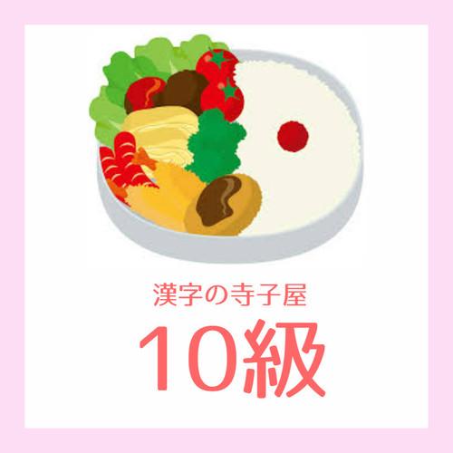 漢字の寺子屋10級(食べ物)