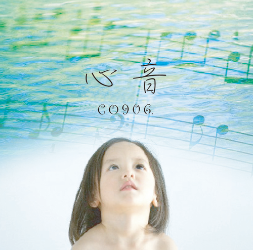 心音 〜CO906. 1st Album〜