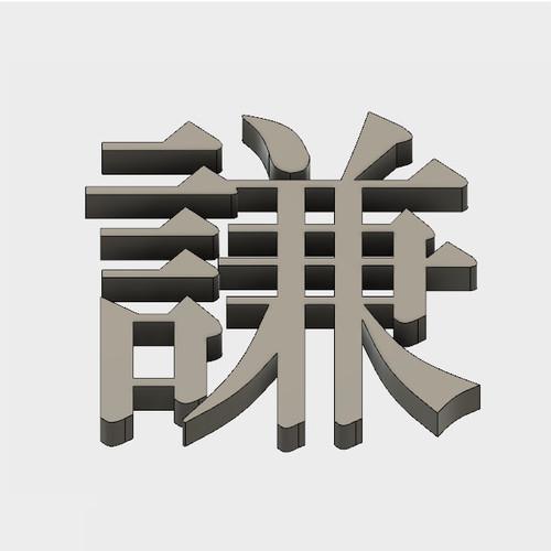 """謙   【立体文字180mm】(It means """"modest"""" in English)"""