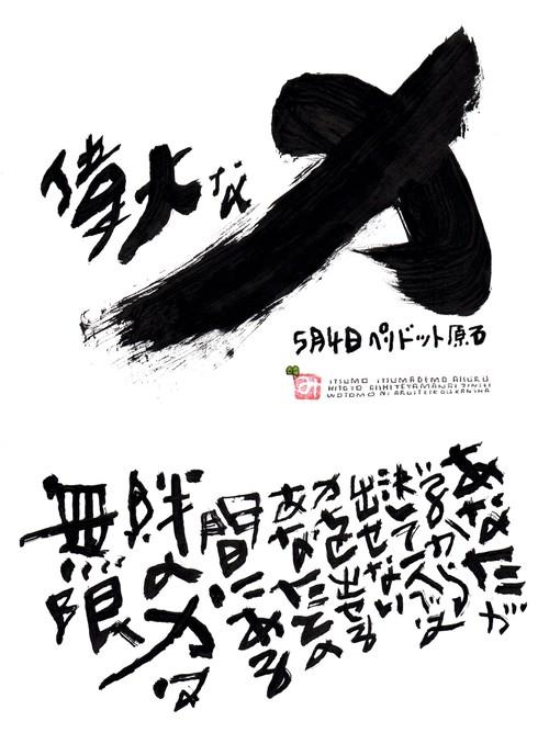 5月4日 結婚記念日ポストカード【偉大な力】