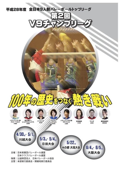 2016男女プログラム「V9チャンプリーグ」(表紙:女子バージョン)