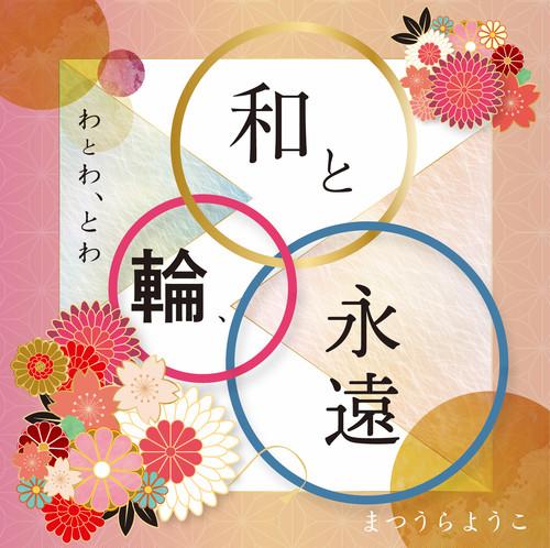 New Album 「和と輪、永遠 ~わとわ、とわ~」★1/11~発送予定