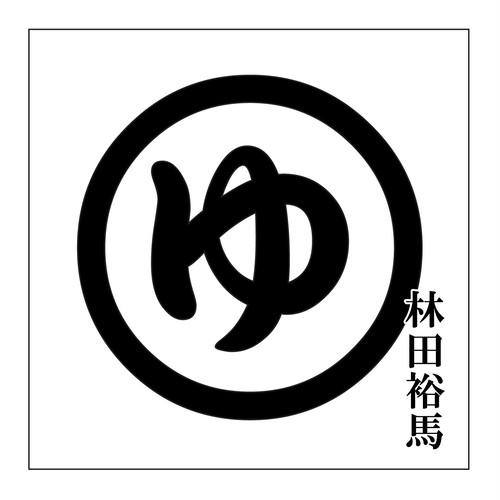 "1st 林田裕馬弾き語り音源 ""ゆ"""