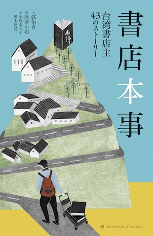 【電子書籍】書店本事 台湾書店主43のストーリー