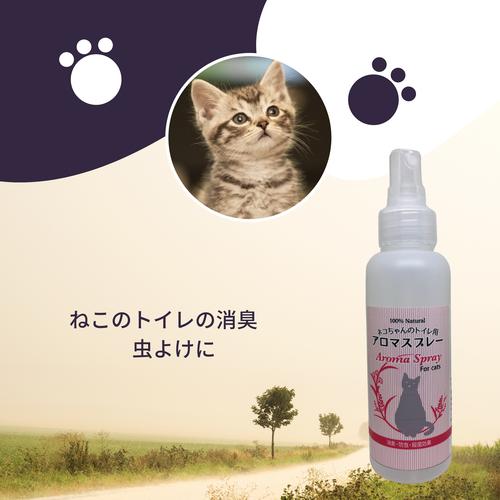 NEW!!ネコちゃんのトイレ用・アロマスプレー 100ml