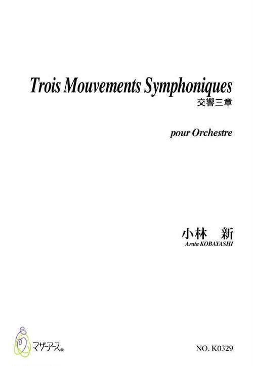 K0329 Trois Mouvements Symphoniques(A. KOBAYASHI /Full Score)