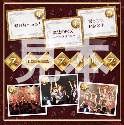 魔法の呪文〜ケセラセラ〜