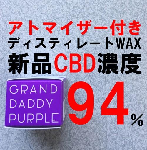 CBD WAX 1g 和み 94% ワックス ディスティレート
