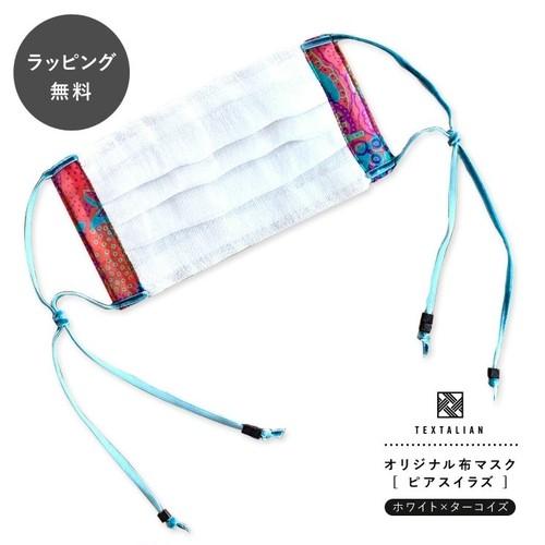 布マスク おしゃれ かわいい 日本製 洗える レディース テキスタリアン オリジナル 布マスク ピアスイラズ ホワイト×ターコイズ aa-0155