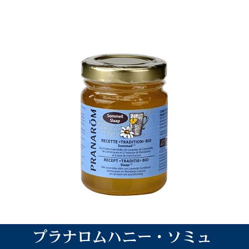 プラナロムハニー・ソミュ sommeil 精油入り蜂蜜(はちみつ)・ハチミツ