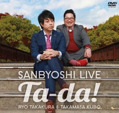 三拍子単独Live DVD 『Ta-da!』