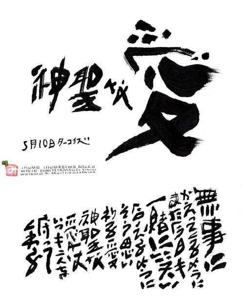 5月10日 結婚記念日ポストカード【神聖な愛】