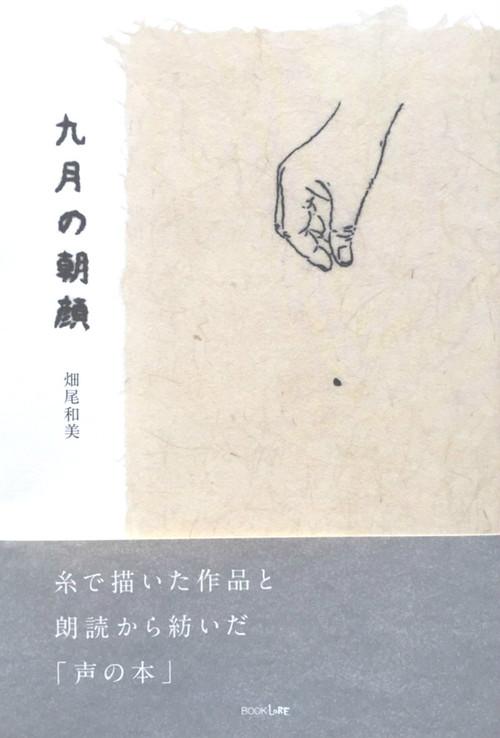 『九月の朝顔』畑尾和美