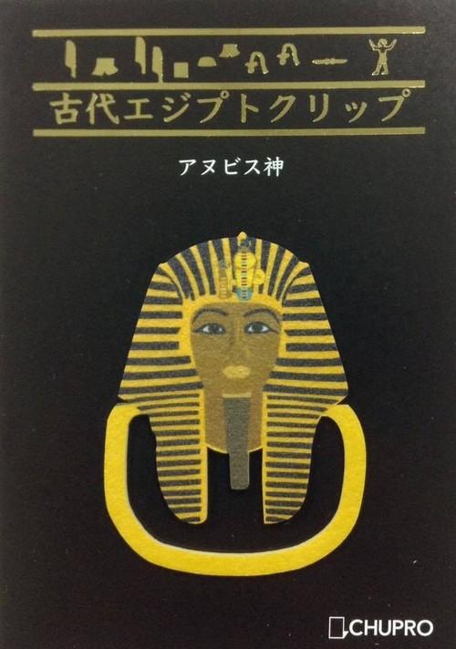 古代エジプトクリップ(1個入) ファラオ
