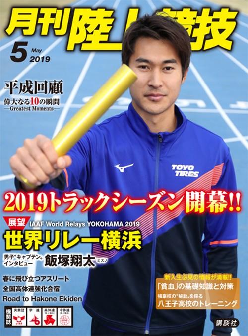 月刊陸上競技2019年5月号