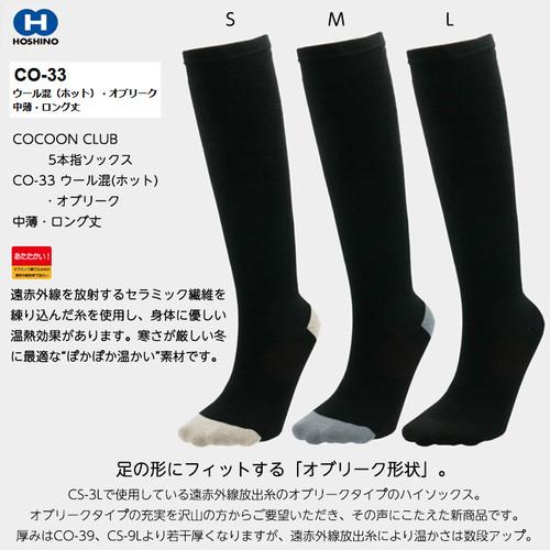 HOSHINO(ホシノ)COCOON CLUB 5本指ソックス CO-33 ウール混(ホット)・オブリーク
