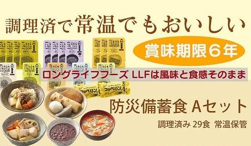 長期賞味非常食Aセット29食(税込)防災備蓄食