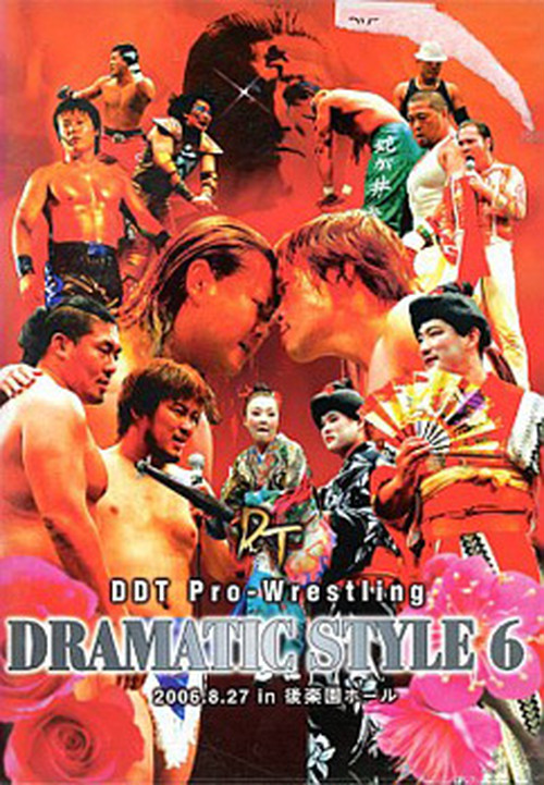 DDT DRAMATIC STYLE 6 2006.8.27 in 後楽園ホール