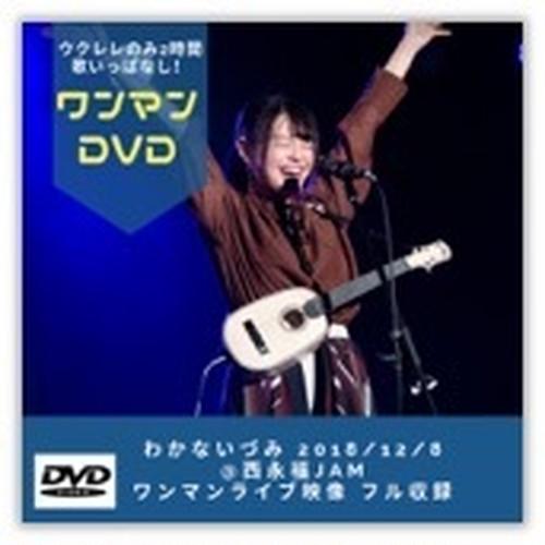わかないづみDVD -ワンマン「紫」フル収録ライブDVD!(WI-190406)