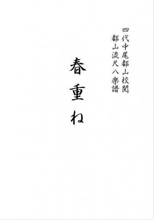 T32i229 HARUGASANE(Shakuhachi/F. Rosai /Full Score)