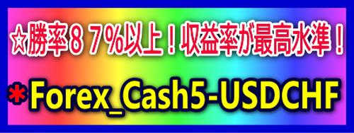Forex_Cash5-USDCHF(Forex_Cash5の口座指定をお持ちの方が対象)