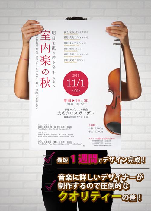 ポスターB2 50部