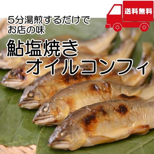 鮎塩焼きオイルコンフィ5尾