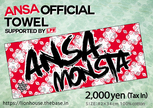 ANSA OFFICIAL TOWEL