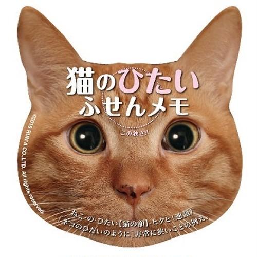 猫のひたい ふせんメモ ペペ 付箋 ねこのもり