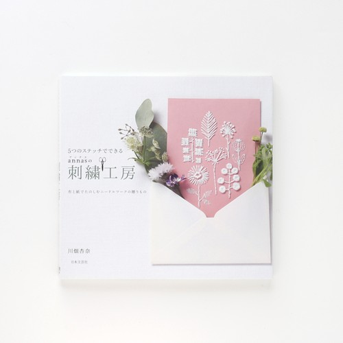 [紙刺繍本]5つのステッチでできるannasの刺繍工房【サイン付】