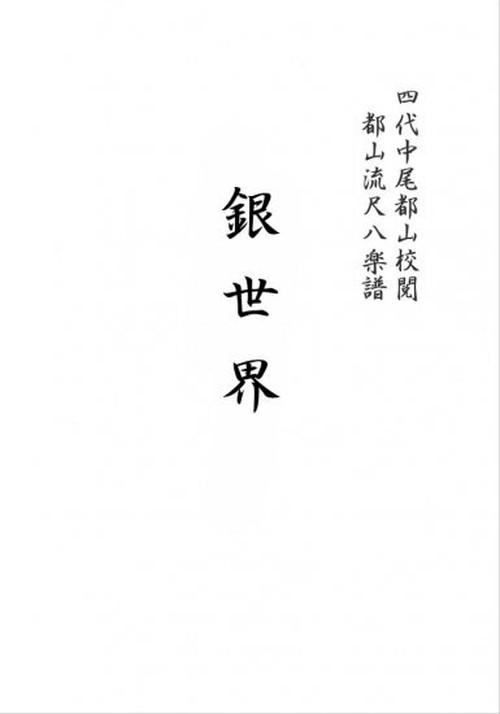 T32i175 銀世界(尺八/菊原琴治/楽譜)