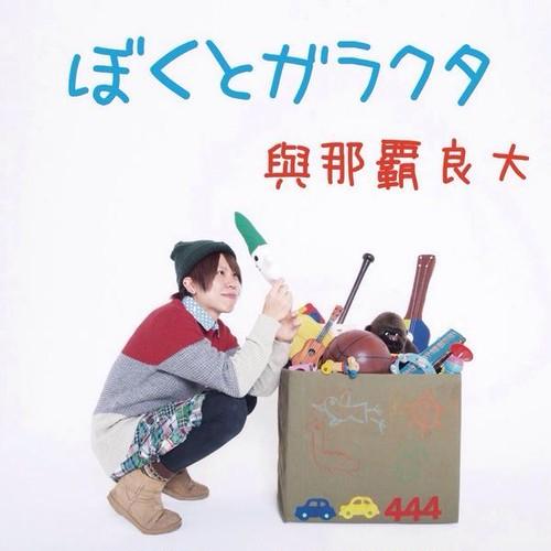 1st mini Album 『ぼくとガラクタ』