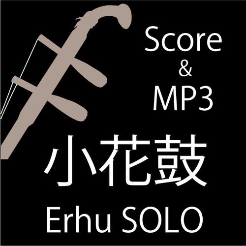 小花鼓 練習用セット 二胡独奏(Score PDF & MP3)