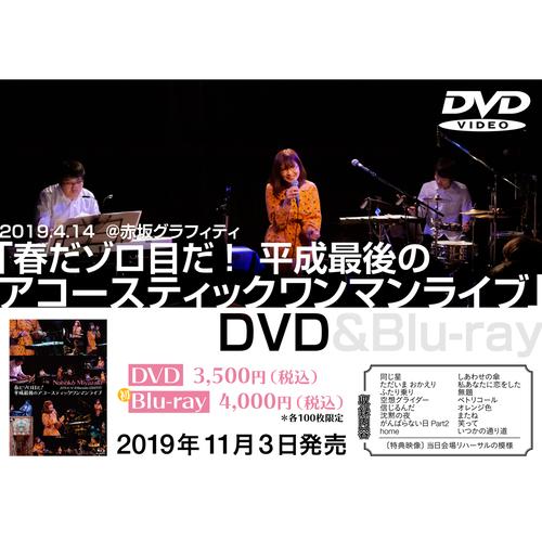 【ライブDVD】「春だゾロ目だ!平成最後のアコースティックワンマンライブ」
