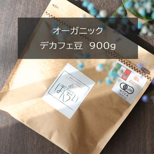 コーヒー豆 ぼんちぃオーガニックデカフェ 900g
