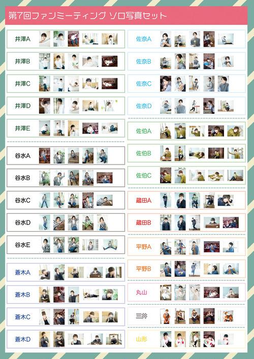 佐奈写真セット(2/9.10 第7回ファンミーティング物販)