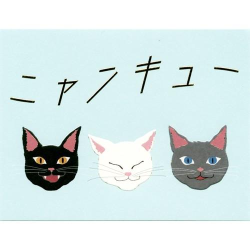 猫グリーティングカード(にゃ~語MONACARD)ニャンキュー