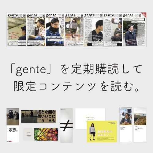 『gente』定期購読(年間講読支援)