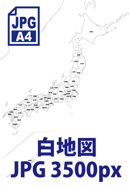 日本地図《白地図》(画像データ3500px)