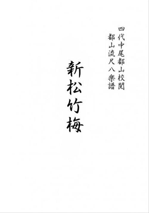 T32i182 新松竹梅(尺八/菊沢検校/楽譜)
