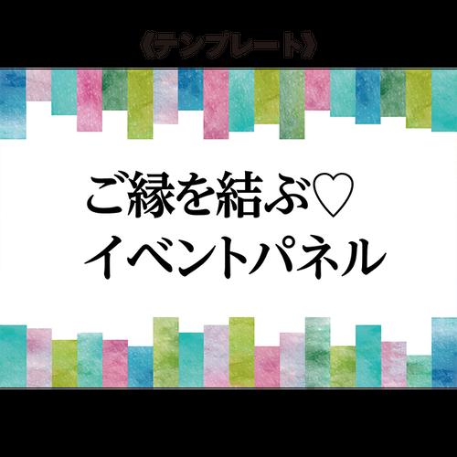 【NEW】[temp_Y-1]でこぼこカラフル・イベントパネル