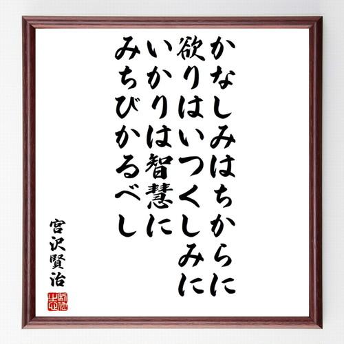 宮沢賢治の名言色紙『かなしみはちからに、欲りはいつくしみに、いかりは智慧にみちびかるべし』額付き/受注後直筆/Z0306