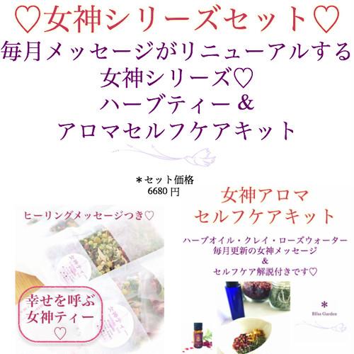 *女神シリーズセット♡女神アロマセルフケアキット&女神ティー