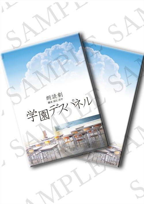 【公演台本】朗読劇「学園デスパネル2019」
