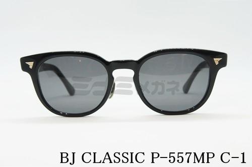 【正規品】BJ CLASSIC(BJクラシック)P-557MP C-1