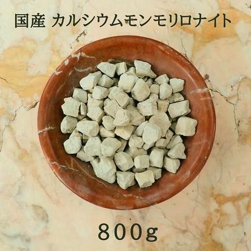 国産カルシウムモンモリロナイト(固形)/800g