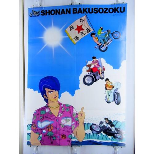 Shonan Bakusozoku - A1 size Japanese Anime Poster Animage 1987 July