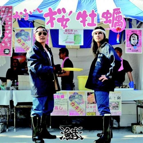 5th シングル 『かまいし 桜牡蠣』