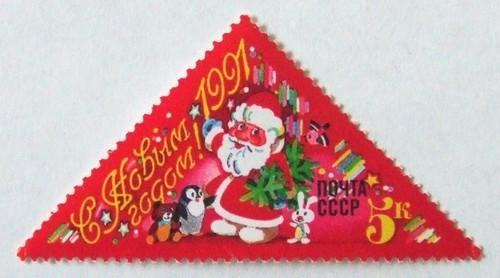 クリスマス / ソビエト1990